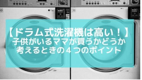 ドラム式洗濯機高い子供