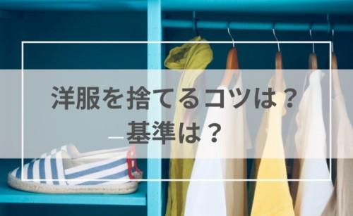 洋服を捨てるコツは?基準は?