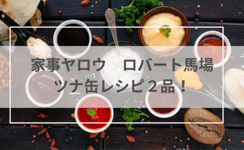 家事ヤロウツナ缶レシピ