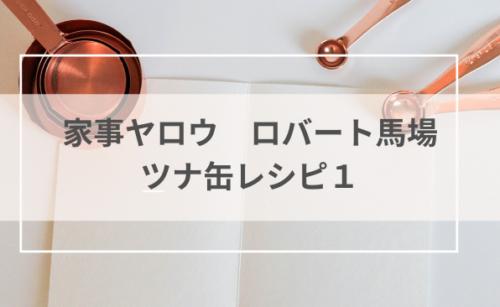 家事ヤロウロバート馬場ツナ缶レシピ